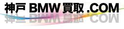 神戸BMW買取.COM
